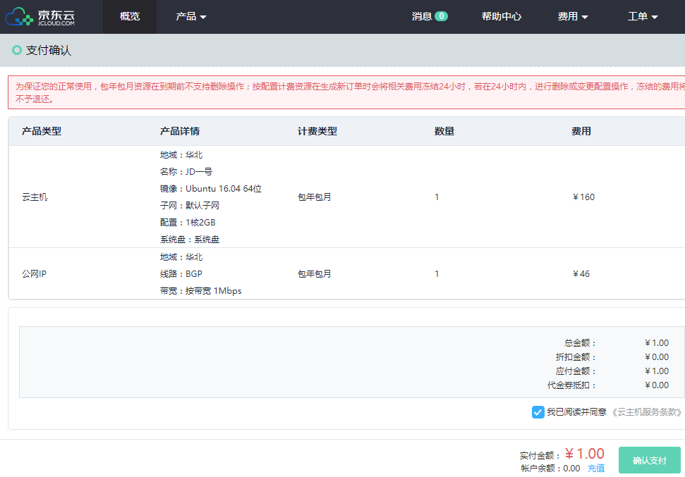 jcloud-2G1RMB-pay