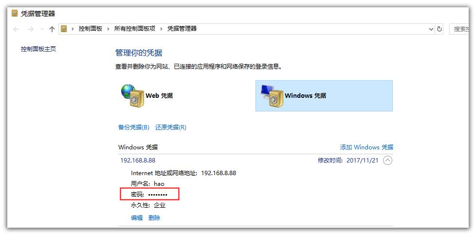 Windows凭据